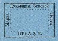 Марка земской почты Духовщинского уезда