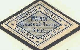 Марка земской почты Егорьевского уезда