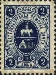 Марка земской почты Екатеринбургского уезда