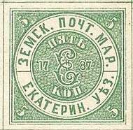 Марка земской почты Екатеринославского уезда