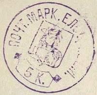 Марка земской почты Елецкого уезда