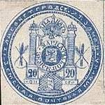 Марка земской почты Елизаветградского уезда