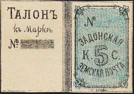 Марка земской почты Задонского уезда