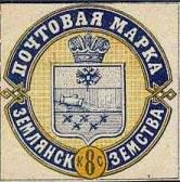 Марка земской почты Землянского уезда
