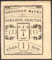 Марка земской почты Зеньковского уезда