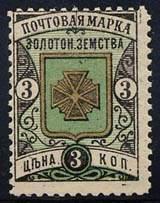 Марка земской почты Золотоношского уезда