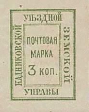 Марка земской почты Кадниковского уезда