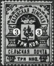 Марка земской почты Казанского уезда