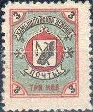 Марка земской почты Камышловского уезда