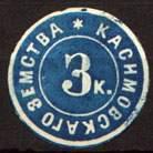 Марка земской почты Касимовского уезда