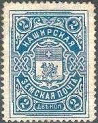 Марка земской почты Каширского уезда