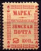 Марка земской почты Кириловского уезда
