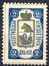 Марка земской почты Кологривского уезда
