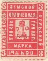 Марка земской почты Коломенского уезда