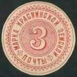 Марки земской почты Краснинского уезда
