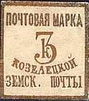 Марка земской почты Козелецкого уезда