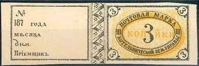 Марка земской почты Котельнического уезда