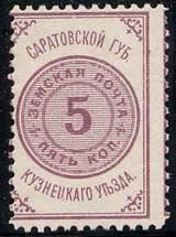 Марка земской почты Кузнецкого уезда