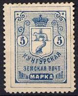 Марка земской почты Кунгурского уезда
