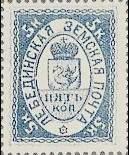 Марка земской почты Лебединского уезда