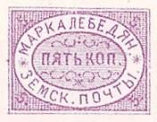 Марка земской почты Лебедянского уезда