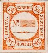 Марка земской почты Лубненского уезда