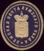 Марка земской почты Лужского уезда