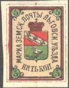 Марка земской почты Льговского уезда