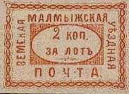Марка земской почты Малмыжского уезда