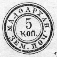 Марка земской почты Малоархангельского уезда