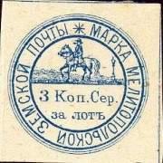 Марка земской почты Мелитопольского уезда