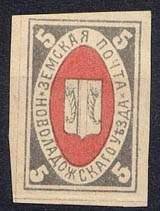 Марка земской почты Новоладожского уезда
