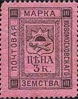 Марка земской почты Новомосковского уезда