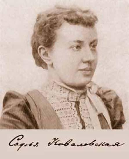 Bildresultat för ковалевская воспоминания детства