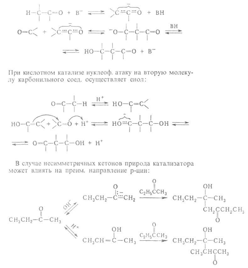 Щелочной катализ А. к. включает стадию образования сильного нуклеофила-енолят-аниона и осуществляется по след. схеме...