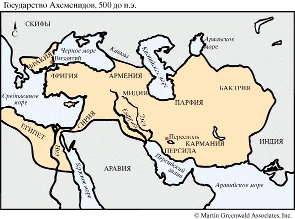 Государство Ахеменидов 500 до н. э.