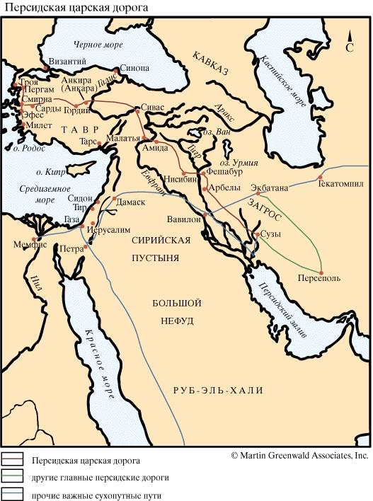 Персидская царская дорога