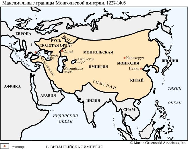 Максимальные границы Монгольской империи, 1227-1405