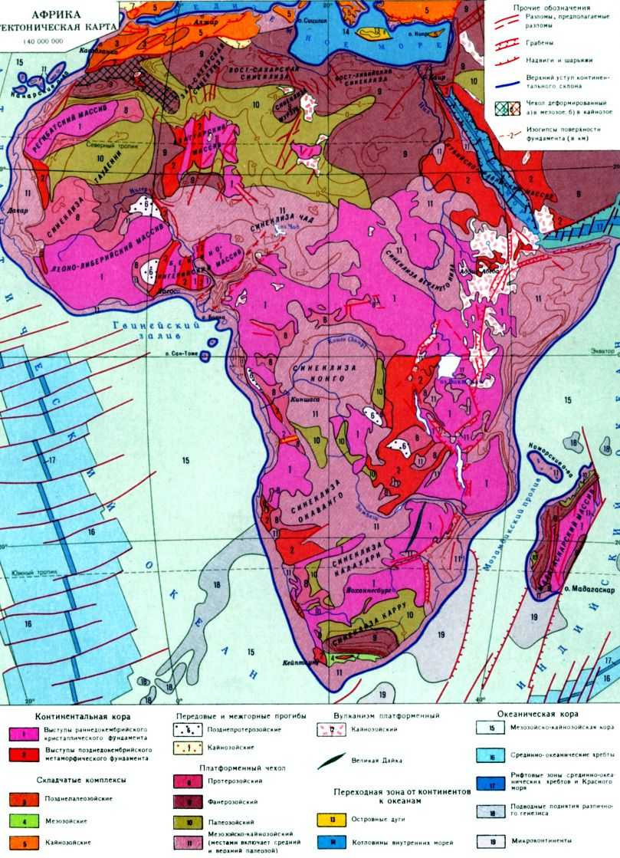 Время:Середина 1980-х гг. На карте изображена схема тектонической активности на территории Африки.