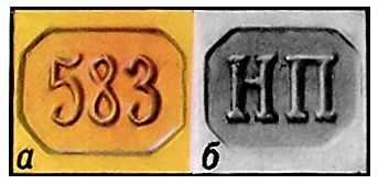 Рис. 2. Дополнительные клейма: а - для отъёмных частей (литер Д); б - для изделий, не соответствующих заявленной пробе (литер Е)