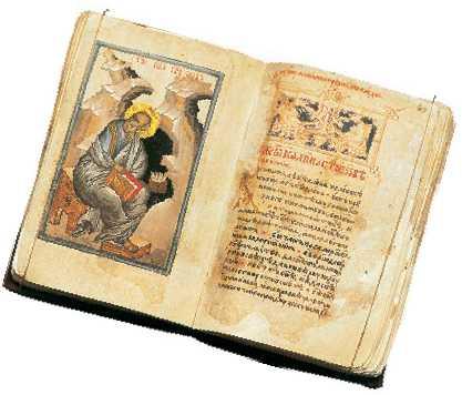 библия ветхий завет скачать бесплатно - фото 10