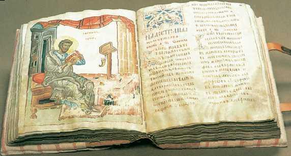 Евангелие. Новгород. Сер. 14в.