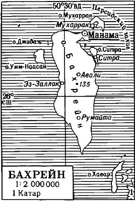 Бахрейн.