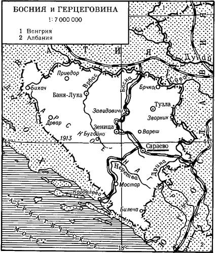 Босния и Герцеговина.