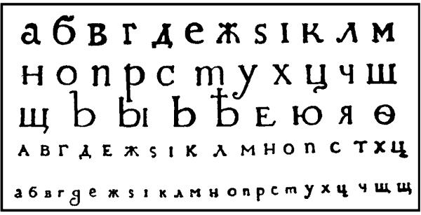 Гражданский шрифт.