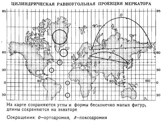 Цилиндрическая равноугольная проекция Меркатора.