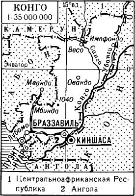 Конго.
