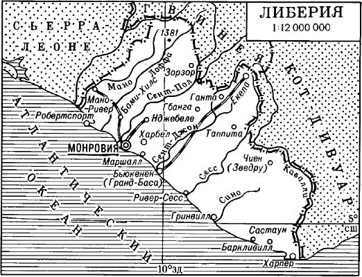 Либерия.