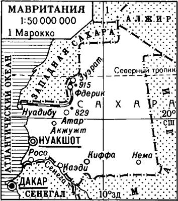 Мавритания.