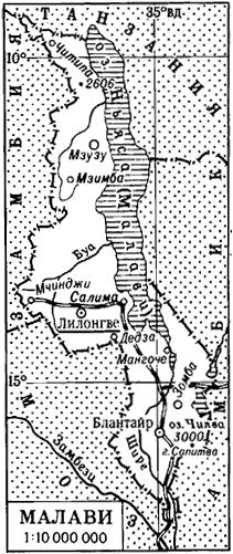 Малави.